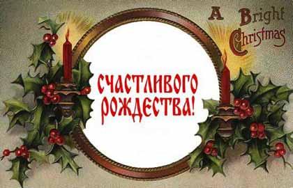 Страничка ТИнна893-Инна , Бакалавр ,2*2 этап - Страница 13 Rojdestvo-12