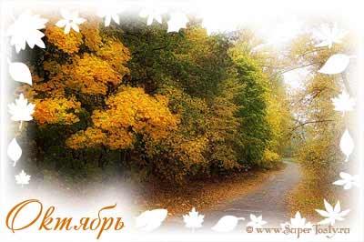 Октябрь. Календарь праздников