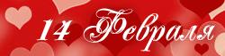 14 февраля - День Святого Валентина. фото