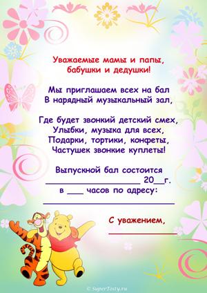 Праздники в детском саду сценарии песни и