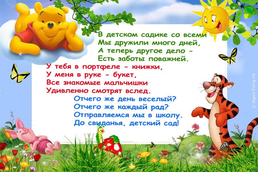 В детском саду до свидания детский сад