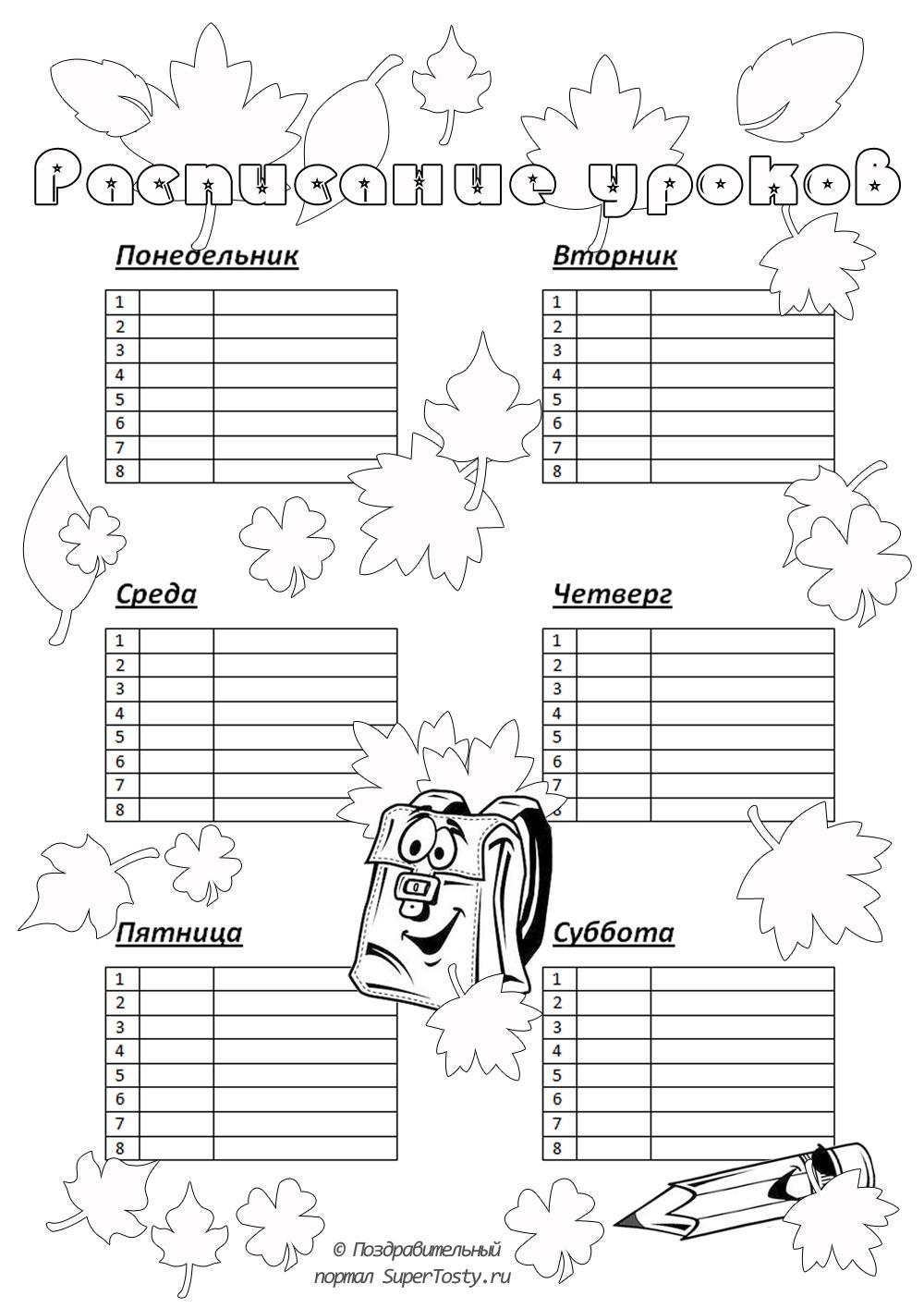 Раскраски расписание уроков для девочек - 6