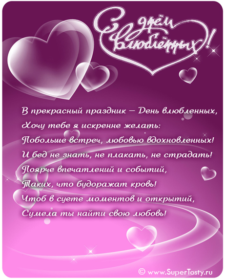 Поздравления на день влюблённых в прозе
