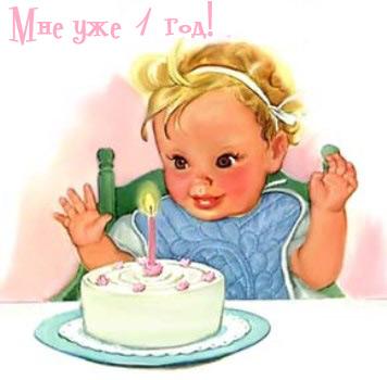Поздравления с Днем рождения ребенку на 1 год