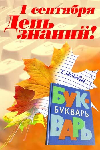 Открытки с 1 сентября - День знаний!