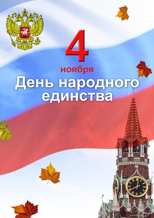 Картинки поздравления день народного единства