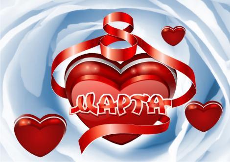 Поздравления с 8 марта - С женским днем!