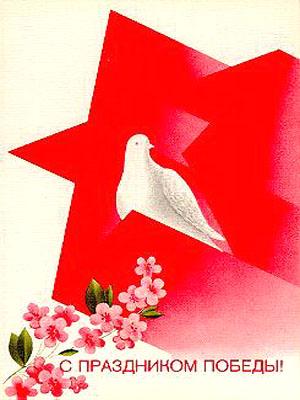 Поздравительные открытки на день