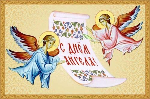 С днем святой ольги открытки