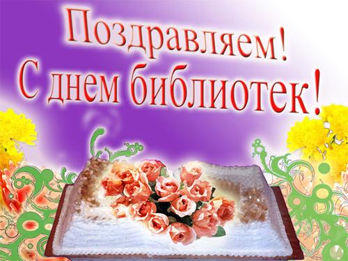 Профессиональные поздравления Всероссийский день библиотек - День библиотек!