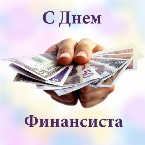 С днем финансиста!