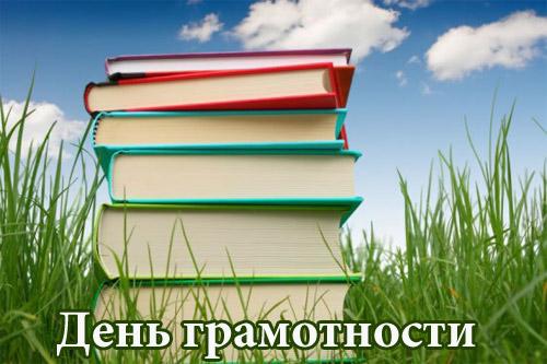 Открытки - День грамотности!