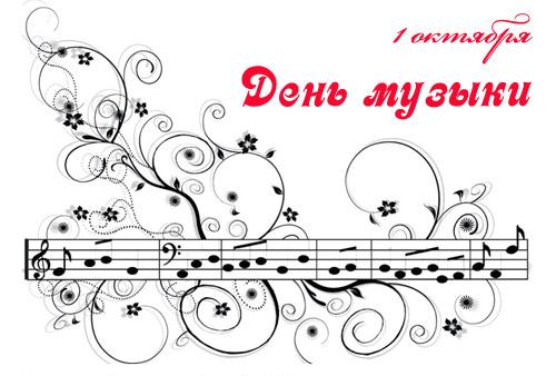 """""""Музыкальный """" набор элементов для коллажей 60 PNG (прозрачный фон) 293х800..."""