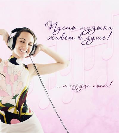 изображение музыки: