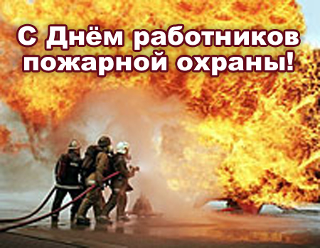 http://www.supertosty.ru/images/cards/den_pojarnika_02.jpg