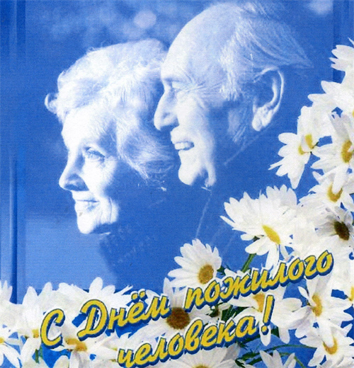 поздравления на день пожилых людей в стихах прикольные