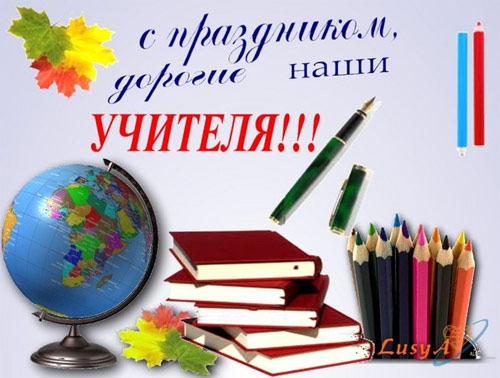 С праздником, учителя!