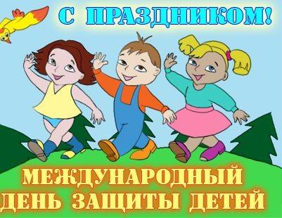 Открытка с международным днем защиты детей 272 раздел открытки