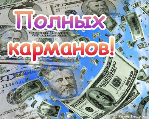 День финансиста открытки поздравления