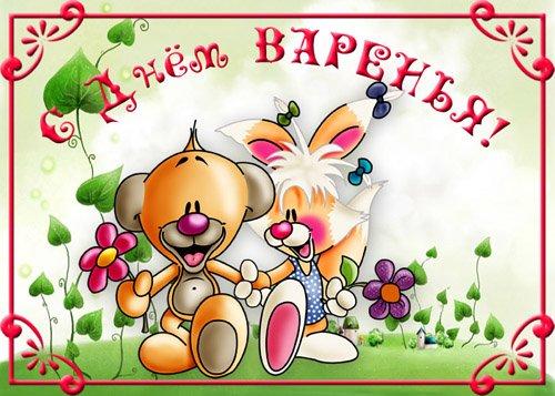Детские поздравительные открытки с днем рождения для девочек 95