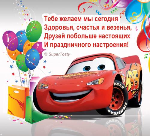 Поздравления с днем рождения родителям мальчика 3 лет