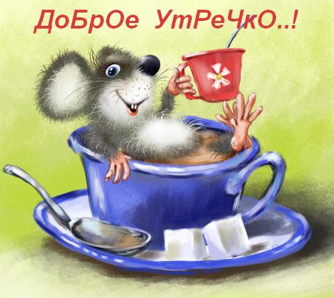 http://www.supertosty.ru/images/cards/dobroe_utro_08.jpg