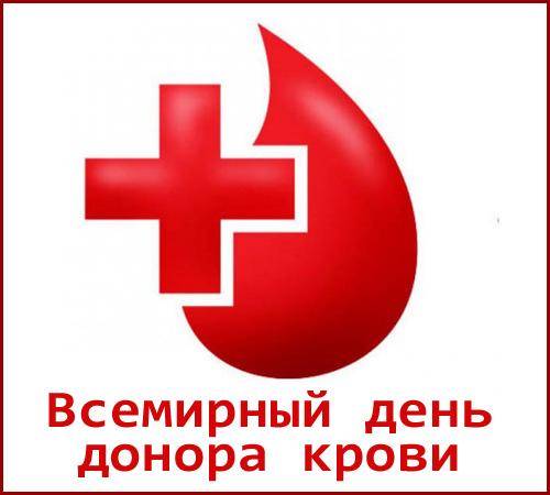 Всемирный день донора крови - 14 июня