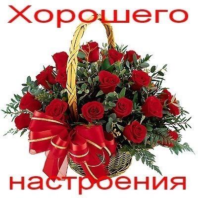 http://www.supertosty.ru/images/cards/horoshego_nastroenia.jpg