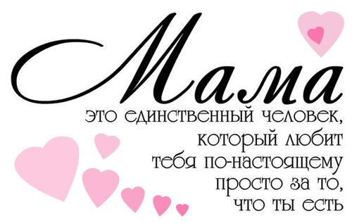 Мама - с праздником!