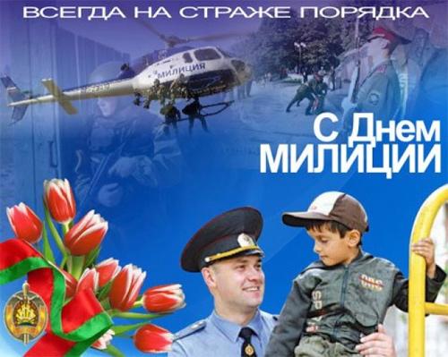 Поздравления с днем милиции голосовые фото 487