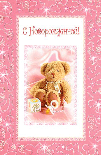 http://www.supertosty.ru/images/cards/novor_d_23.jpg