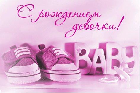 Дочкой картинки поздравления с новорожденной дочкой фото 179
