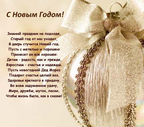 Новогодняя открытка с поздравлением