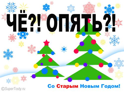 Прикольная открытка на Старый Новый Год<div align=