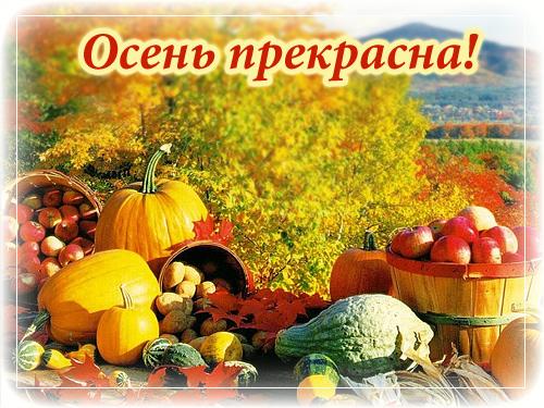 Картинки поздравления с началом осени