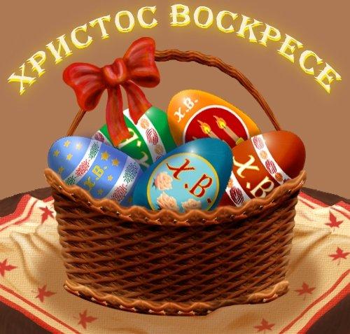 Поздравления С Пасхой - Христос  Воскресе!