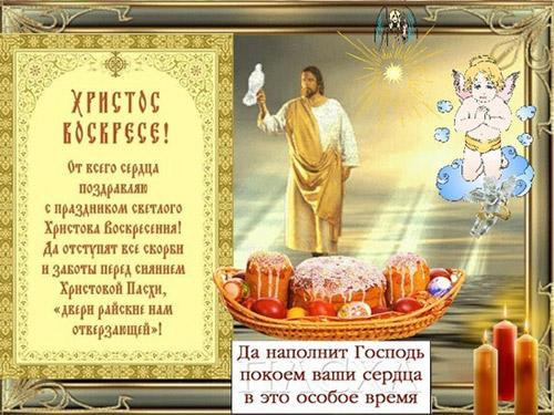 Поздравление с праздником светлого Христова Воскресения