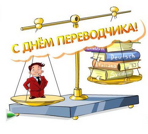 Поздравления ко дню переводчик 743
