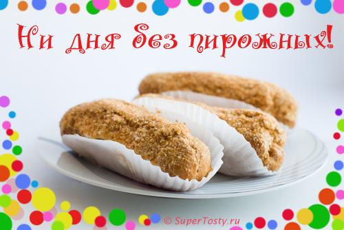 День пирожных поздравление