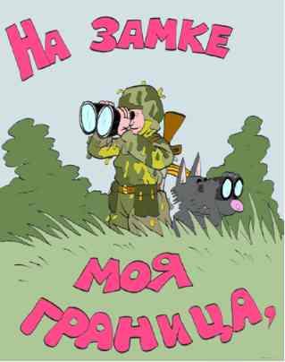 28 мая традиционно отмечают свой профессиональный праздник пограничники, несущие службу, кадровые офицеры и ветераны...