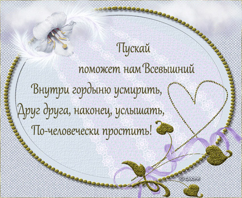 http://www.supertosty.ru/images/cards/prosti_2.jpg