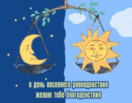 Картинки по запросу картинки ко Дню весеннего равноденствия