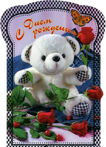 открытки с медведями:
