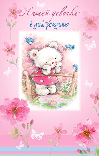 Открытки на день рождения дочери - 2 страница - PozdravSam.Ru.