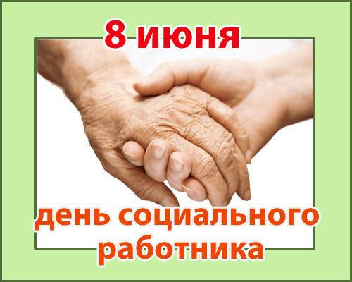 День социального работника (Армения)