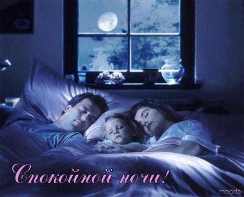 Смс пожелания спокойной ночи в стихах и прозе