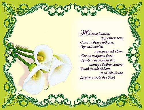 Красивые стихи поздравления с днем свадьбы
