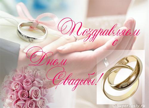 Поздравляем с днем свадьбы