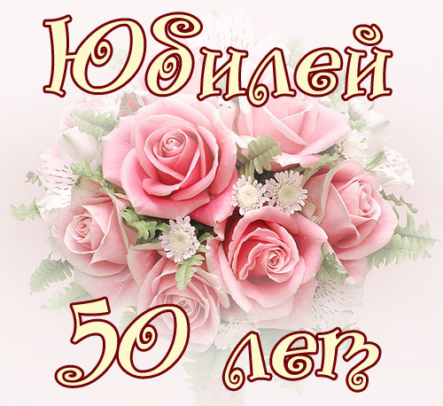 Поздравления с днем рождения женщину на 50