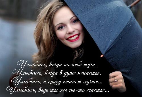 Короткий стих про улыбку же